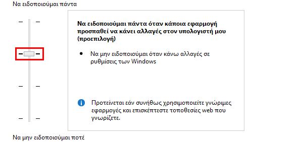 έλεγχος λογαριασμού χρήστη uac windows 12