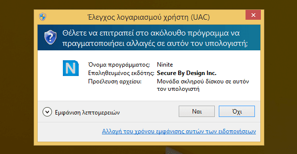 έλεγχος λογαριασμού χρήστη uac windows 12a