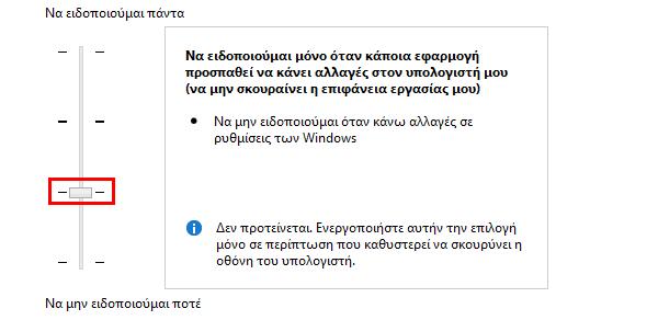έλεγχος λογαριασμού χρήστη uac windows 13