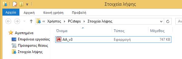 απομακρυσμένη διαχείριση υπολογιστή με το ammyy 02