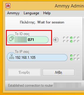 απομακρυσμένη διαχείριση υπολογιστή με το ammyy 04a