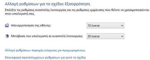 αυτόματος τερματισμός υπολογιστή windows 04