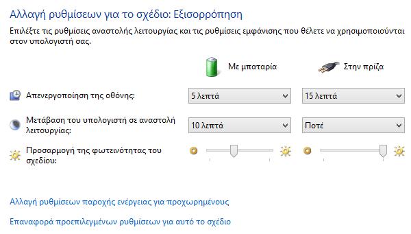 αυτόματος τερματισμός υπολογιστή windows 05