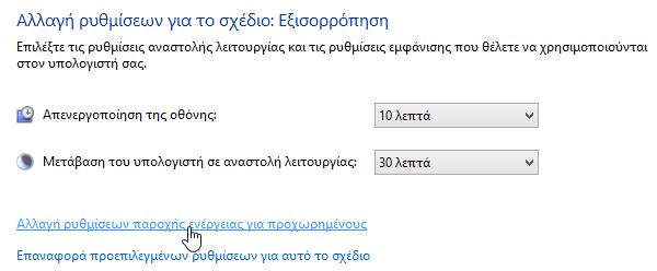 αυτόματος τερματισμός υπολογιστή windows 09