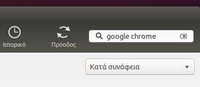 εγκατάσταση google chrome chromium ubuntu lubuntu 01