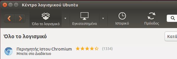 εγκατάσταση google chrome chromium ubuntu lubuntu 02