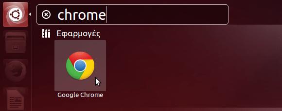 εγκατάσταση google chrome chromium ubuntu lubuntu 09
