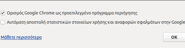 εγκατάσταση google chrome chromium ubuntu lubuntu 10