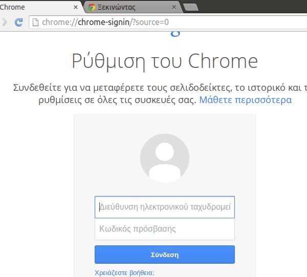 εγκατάσταση google chrome chromium ubuntu lubuntu 11