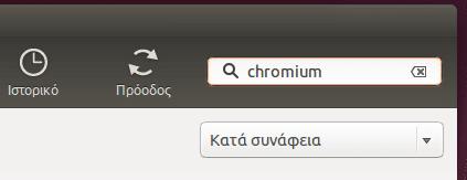 εγκατάσταση google chrome chromium ubuntu lubuntu 12