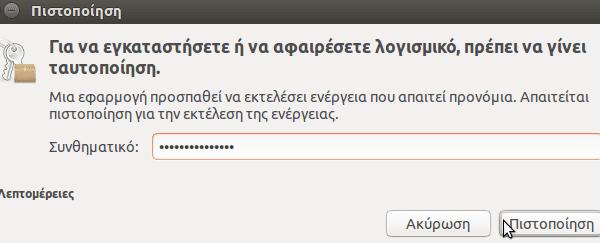 εγκατάσταση google chrome chromium ubuntu lubuntu 14
