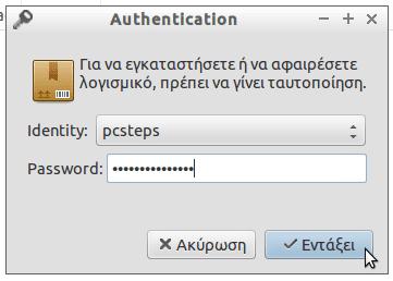 εγκατάσταση google chrome chromium ubuntu lubuntu 20