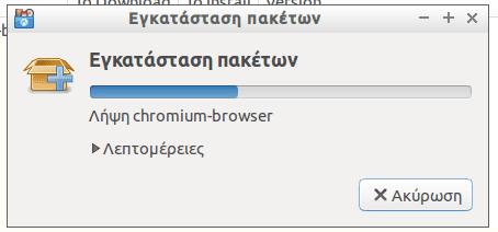 εγκατάσταση google chrome chromium ubuntu lubuntu 21