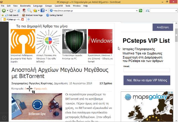 ο πιο ελαφρύς browser για windows και linux 10