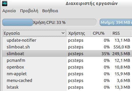 ο πιο ελαφρύς browser για windows και linux 15