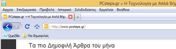 ο πιο ελαφρύς browser για windows και linux 17