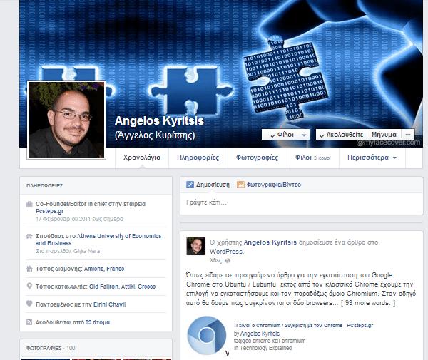 πώς φτιάχνω επαγγελματική σελίδα στο facebook 03