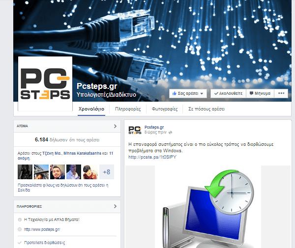 πώς φτιάχνω επαγγελματική σελίδα στο facebook 04