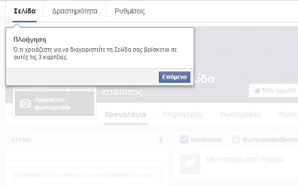 πώς φτιάχνω επαγγελματική σελίδα στο facebook 18