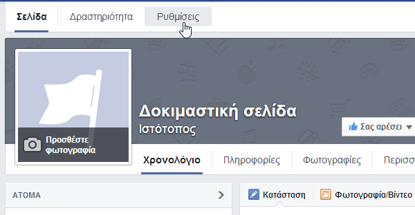 πώς φτιάχνω επαγγελματική σελίδα στο facebook 19