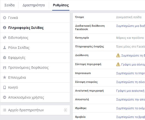 πώς φτιάχνω επαγγελματική σελίδα στο facebook 21
