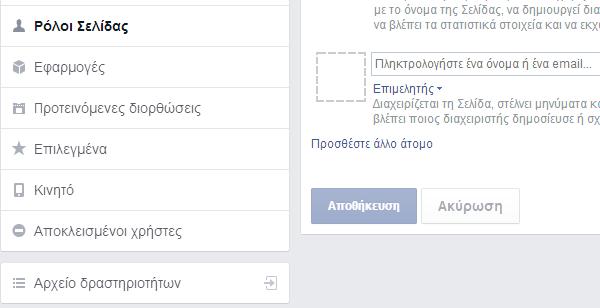 πώς φτιάχνω επαγγελματική σελίδα στο facebook 22
