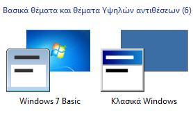 τι διαφορές έχουν οι εκδόσεις windows 7 03a