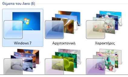 τι διαφορές έχουν οι εκδόσεις windows 7 06