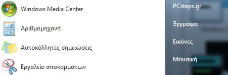 τι διαφορές έχουν οι εκδόσεις windows 7 07