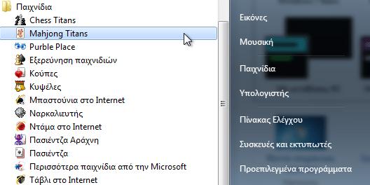 τι διαφορές έχουν οι εκδόσεις windows 7 08