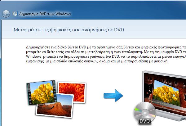 τι διαφορές έχουν οι εκδόσεις windows 7 10