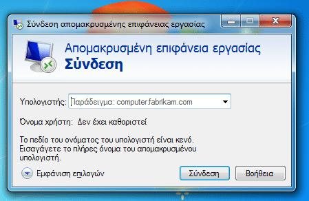 τι διαφορές έχουν οι εκδόσεις windows 7 12