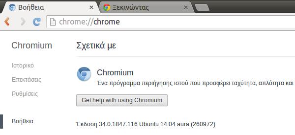 τι είναι o chromium browser σύγκριση με τον google chrome 02