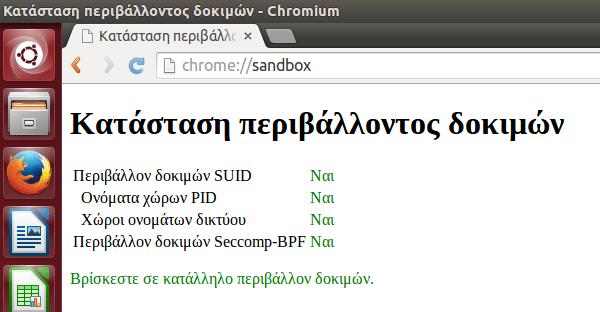 τι είναι o chromium browser σύγκριση με τον google chrome 05