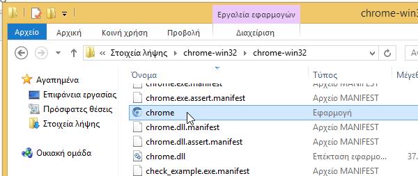 τι είναι o chromium browser σύγκριση με τον google chrome 08