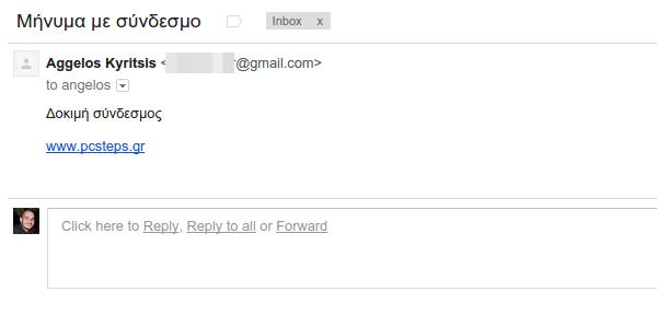 αναφορά παράδοσης email με gmail και outlook 14