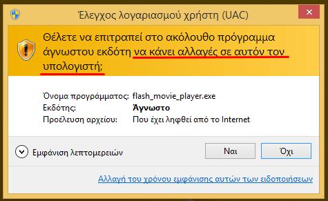χρειάζεται antivirus στο linux ή όχι και γιατί 09