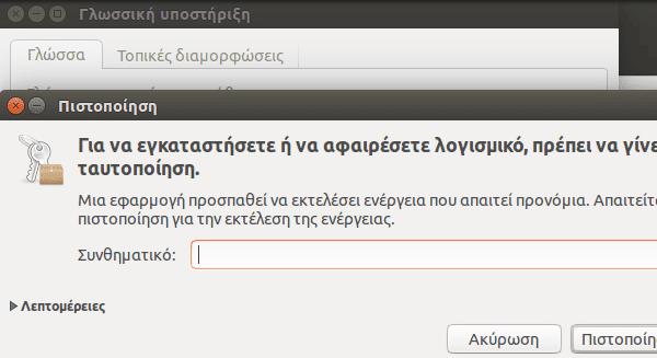χρειάζεται antivirus στο linux ή όχι και γιατί 11