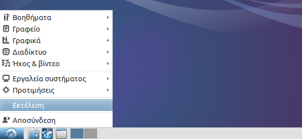 εγκατάσταση προγραμμάτων ρυθμίσεις lubuntu linux 04