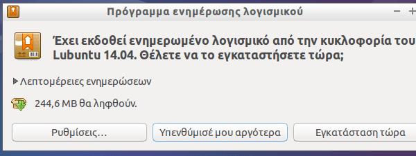 εγκατάσταση προγραμμάτων ρυθμίσεις lubuntu linux 11a