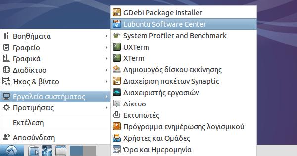 εγκατάσταση προγραμμάτων ρυθμίσεις lubuntu linux 13
