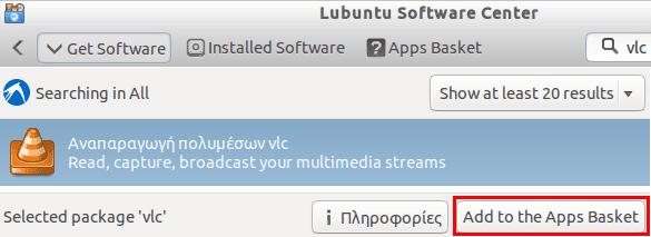 εγκατάσταση προγραμμάτων ρυθμίσεις lubuntu linux 15