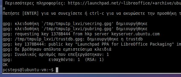 εγκατάσταση προγραμμάτων ρυθμίσεις lubuntu linux 25