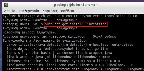εγκατάσταση προγραμμάτων ρυθμίσεις lubuntu linux 37
