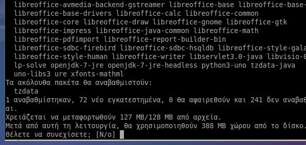 εγκατάσταση προγραμμάτων ρυθμίσεις lubuntu linux 38