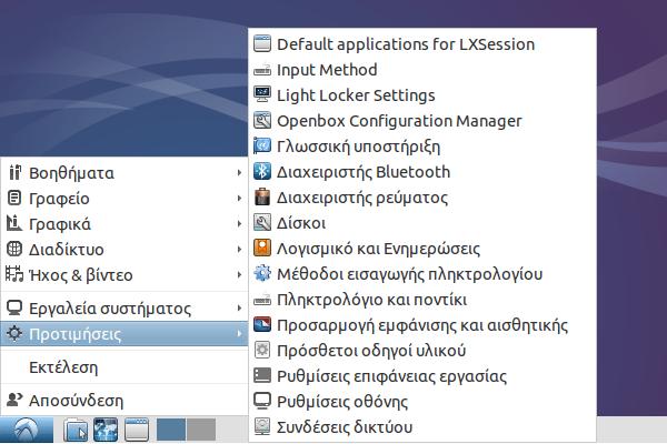 εγκατάσταση προγραμμάτων ρυθμίσεις lubuntu linux 41