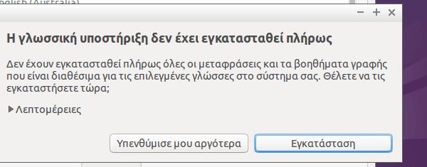 εγκατάσταση προγραμμάτων ρυθμίσεις lubuntu linux 42
