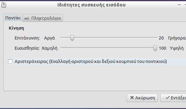 εγκατάσταση προγραμμάτων ρυθμίσεις lubuntu linux 48