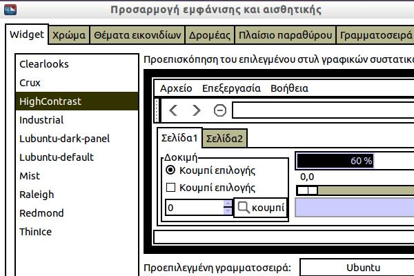 εγκατάσταση προγραμμάτων ρυθμίσεις lubuntu linux 49