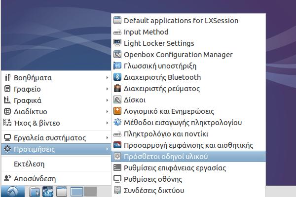 εγκατάσταση προγραμμάτων ρυθμίσεις lubuntu linux 50